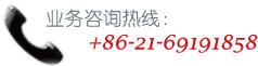 上海豪冠联系方式:+86-21-69191858