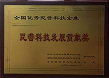 上海豪冠(国际)贸易有限公司荣获民营科技发展贡献奖