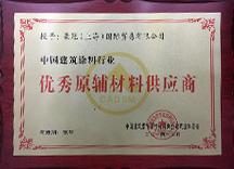 豪冠(上海)国际贸易有限公司被授予中国建筑涂料行业优秀原辅材料供应商